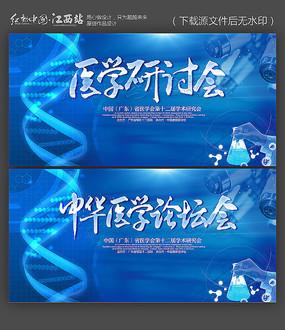 蓝色大气医学研讨会背景板