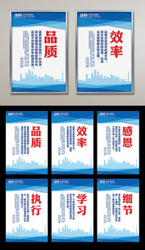 蓝色动感企业文化宣传标语