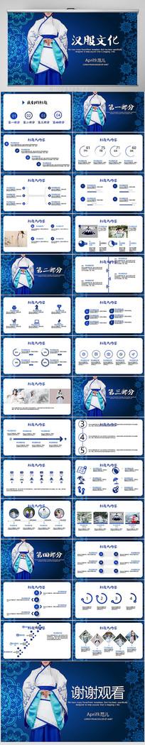 蓝色古典大气中国汉服文化动态PPT
