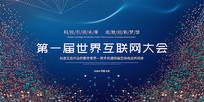 蓝色科技世界互联网通信大会背景板