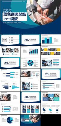 蓝色商务计划汇报PPT模板