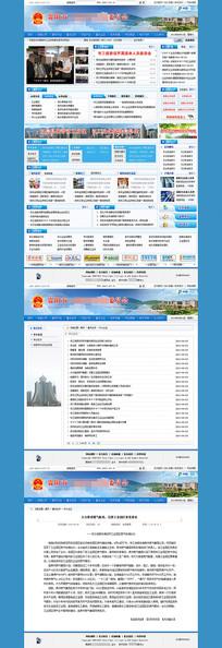 蓝色通用政府网页模板 PSD