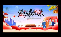 劳动最光荣51劳动节宣传展板