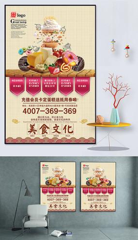 美味蛋糕面包限时促销海报