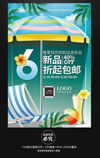 清凉夏日促销旅游度假海报