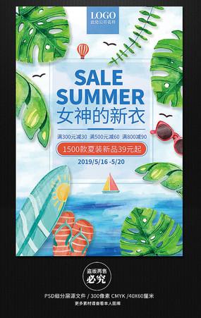 清新夏日夏季商场促销海报