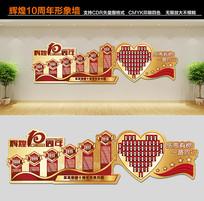 企业10周年形象墙设计
