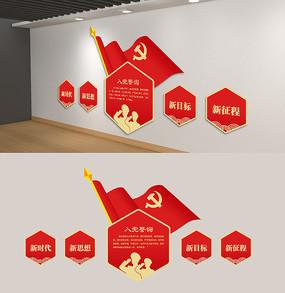 入党誓词党建文化墙
