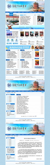 商会网站全套模板 PSD
