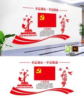 社区入党誓词文化墙