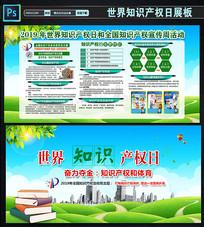 世界知识产权日宣传展板图片