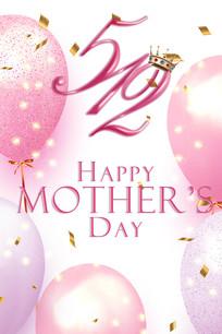 时尚大气粉色母亲节海报