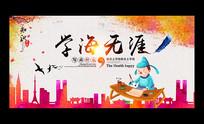 水彩风校园文化励志标语展板