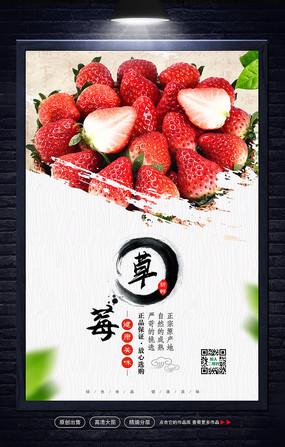 水果海报 PSD