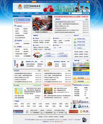 税务局网站首页模板 PSD