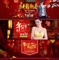淘宝天猫新年春节促销海报 PSD