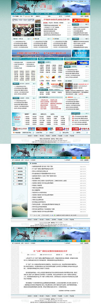 通用政府网站模板 PSD