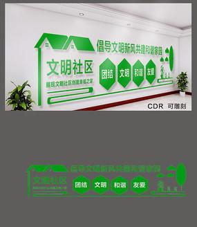 文明社区社区文化墙