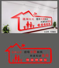 温馨社区文化墙