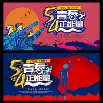 五四青年节活动海报