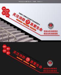 消防站楼梯文化墙