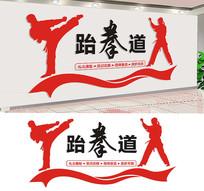 校园跆拳道文化墙设计