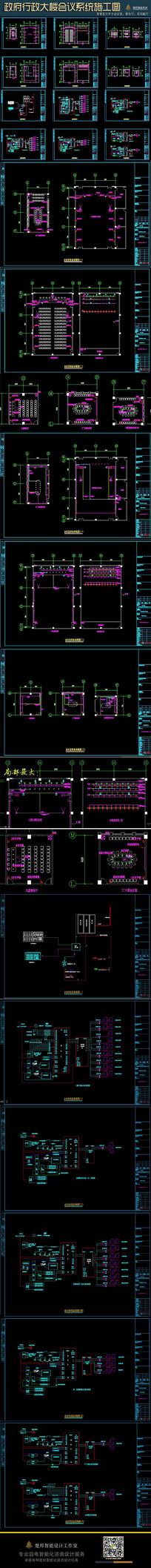 行政大楼会议室多媒体系统