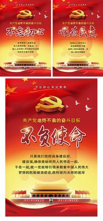 新时代中国共产党的奋斗目标