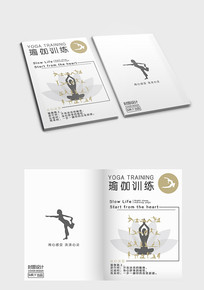 瑜伽训练封面设计
