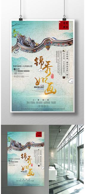 中国风庭院房地产促销海报