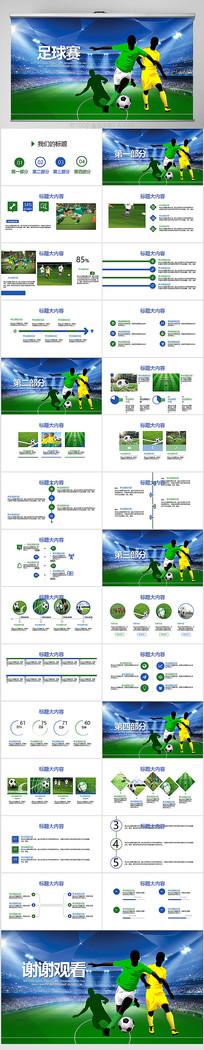足球比赛动态PPT模板