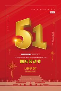 51国际劳动节宣传海报