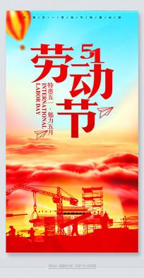 51劳动节炫彩活动促销海报
