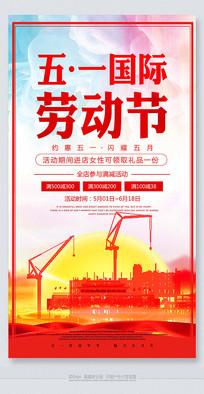 51劳动节炫彩精品节日海报