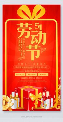 51劳动节创意节日活动海报