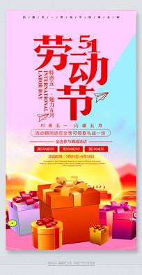51劳动节促销活动海报