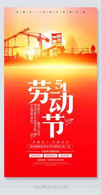 51劳动节大气节日活动海报