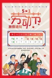 51劳动节放假通知