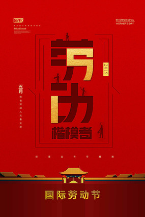 51劳动节海报设计 PSD