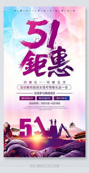 51劳动节钜惠活动促销海报