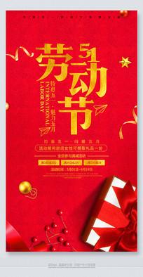51劳动节精美节日海报设计