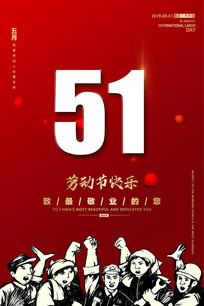 51劳动节快乐宣传海报