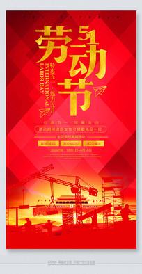 51劳动节时尚大气节日海报