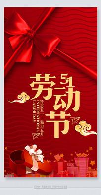 51劳动节送礼活动促销海报