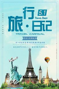 51旅行日记宣传海报