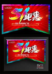51中国现代吊旗