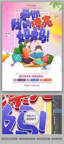插画感恩活动母亲节促销海报