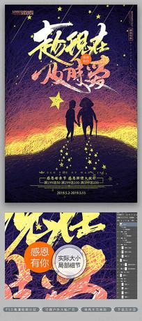趁现在及时爱唯美插画夜空母亲节海报