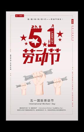 创意51劳动节主题海报