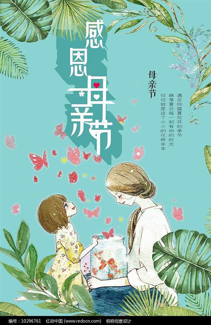 创意花卉感恩母亲节海报设计图片